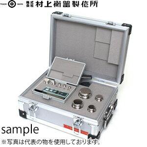 村上衡器製作所 OIML型標準分銅 F2級 6kgセット(2kg-1mg)