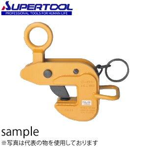 スーパーツール 横吊クランプ(ロックハンドル式) HLC3WH 吊りクランプ 容量:3t