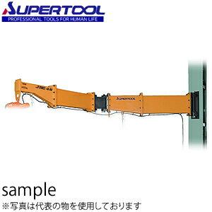 スーパーツール ジブクレーン 柱取付・溶接型 荷重センサー付 JBC1520HS [送料別途お見積り]