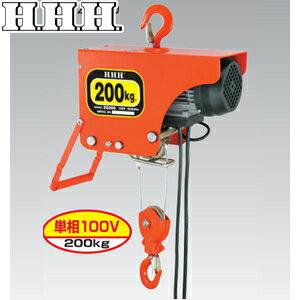 スリーエッチ(HHH) ZS200 電動ホイスト 定格荷重:200kg/揚程:6m