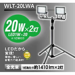 アースマン 20W×2灯 LED防雨型ワークライト スタンド式 ダブル  WLT-20LWA