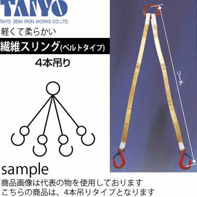 インカ 繊維スリングベルトタイプ(4本吊) 5t×75mm×2m 品番:1011739