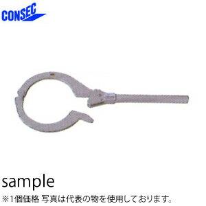 コンセック チューブレンチ ハンドル付 20 1個価格 ※ご使用の際は2個セットが必要となります。