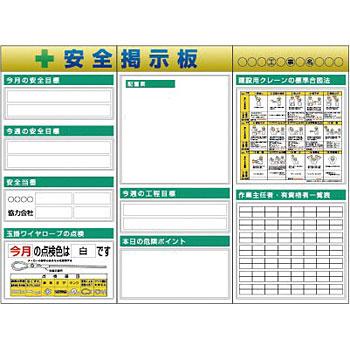 安全標識 KG-622-B 『Bタイプ(安全掲示板)』 フラット掲示板 3点タイプ KG654+KG662+KG682 2000×2700mm [代引不可商品]