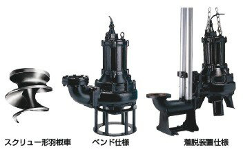 鶴見製作所(ツルミポンプ) 水中スクリューポンプ 80SC41.5