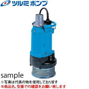 鶴見製作所(ツルミポンプ) 一般工事排水用水中ポンプ KTZ47.5 50Hz