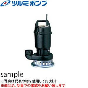 鶴見製作所(ツルミポンプ) 水中うず巻ポンプ 40SF2.4H 非自動形 三相200V 50Hz(東日本用)