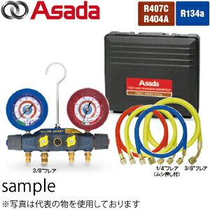 アサダ(Asada) ブルートIIマニホールドキット ホース:92cm ケース付 Y40923C