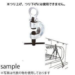 イーグルクランプ 引張り用無傷クランプ SRN-1.5 最大使用荷重(kg):1500