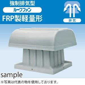 鎌倉製作所 ルーフファン FRP製軽量形 排気形 RF-24HP-E3 モーター仕様:3φ・200V・6P・0.75kW 周波数選択 ファン径:60cm [送料別途お見積り]