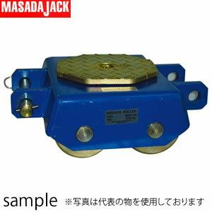 マサダ製作所 日本製  マサダローラー(ボギー型) MSB-5S スチールローラー