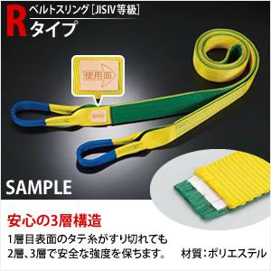 田村総業 一般玉掛け用ベルトスリング (ナイロンスリング)  R-4E-100X17.0m