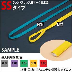 田村総業 ラウンドスリング (ナイロンスリング) SS-HE-W050X9.0m