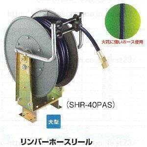 三協リール リンバーホースリール 全長:15M 品番SHR-40PAS