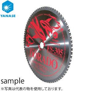 柳瀬(ヤナセ) チップソー(ドラド) ステンレス用 刃数90 355×2.2×1.8×25.4mm FS-355 『1枚価格』