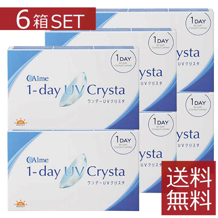 ポイント10倍!ワンデーUVクリスタ【30枚入】×6箱 (アイミー)(1day UV Crysta)