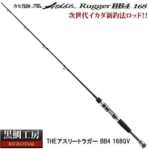 黒鯛工房 カセ筏師 ザ・アスリートラガー BB4 168GV (筏竿)