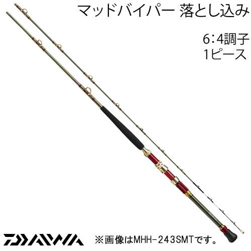 ダイワ マッドバイパー 落とし込み S-217SMT (船竿) (大型商品)