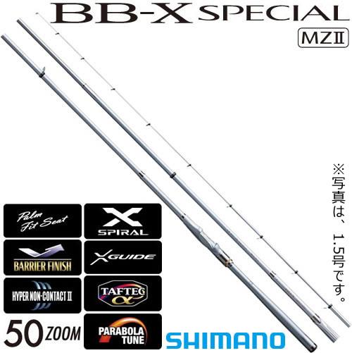 シマノ 16 BB-X スペシャル MZII 1.2号 500/550 (磯竿) (大型商品)