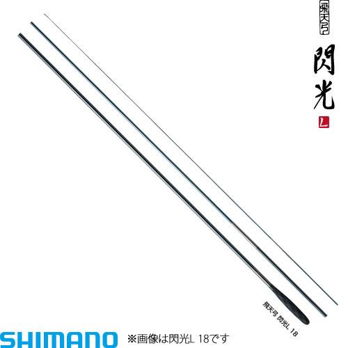シマノ 飛天弓 閃光L 22.5 (へら竿 のべ竿)