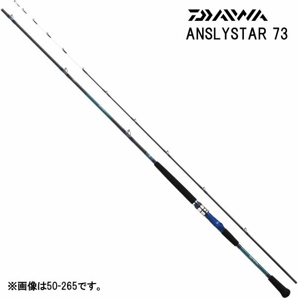 ダイワ アナリスター73 30-180 (船竿)