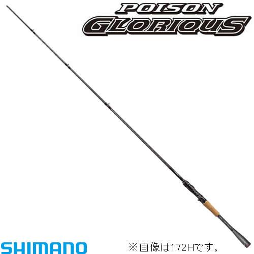シマノ 16ポイズン グロリアス 176XXH-SB (ブラックバスロッド) (大型商品)