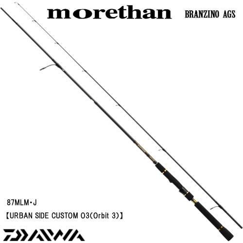 ダイワ モアザン・ブランジーノAGS 87MLM・J (シーバスロッド) (大型商品)