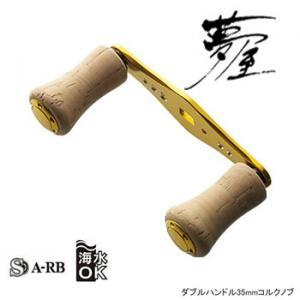 シマノ 夢屋 ダブルハンドル 35mm コルクノブ