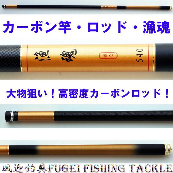 【訳有特価品】先調子カーボンロッド・釣り竿 漁魂630 自重約367g【R14ryoukon630tk】6KG大物釣