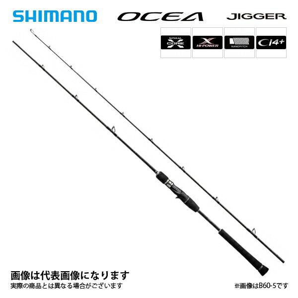 【シマノ】17 オシア ジガー B603 [大型便] ※10月販売予定 予約受付中