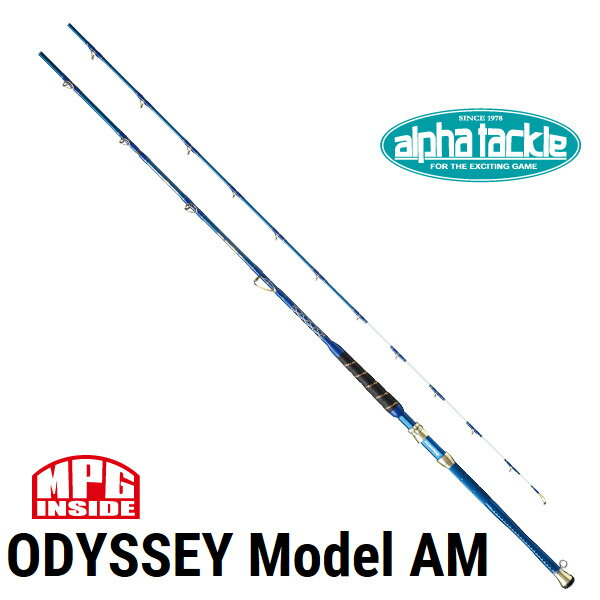 【アルファタックル】MPG オデッセイ 青物モデル AM301 [大型便]