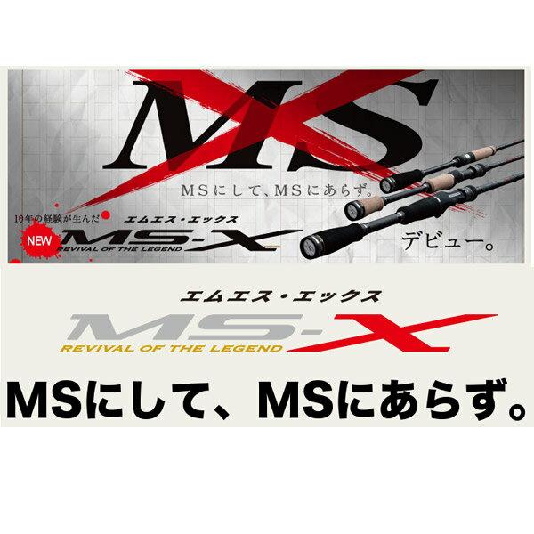 【メジャークラフト】エムエスエックス MSX [ ベイトフィネスモデル ] MXC-69M/BF [大型便]