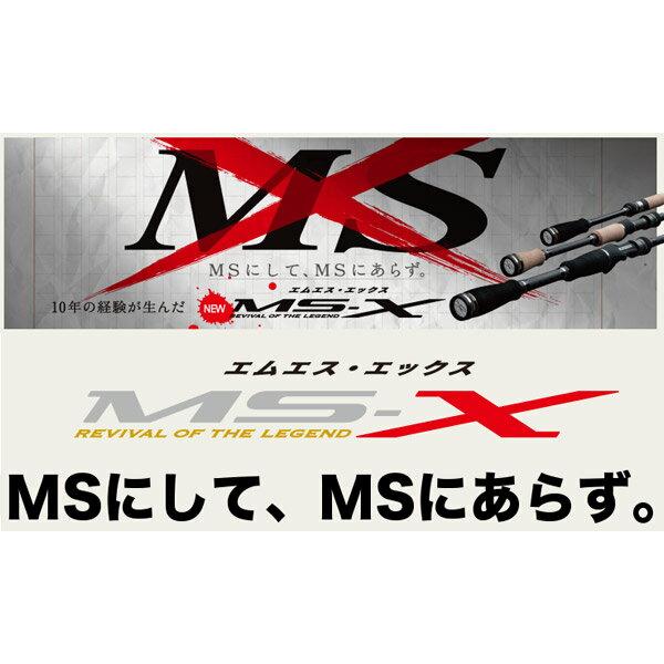 【メジャークラフト】エムエスエックス MSX [ スピニングモデル ] MXS-68ML [大型便]