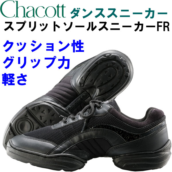 [Chacott]チャコット ダンシングスニーカー スプリットソールスニーカー FR〔ブラック〕 【ダンスシューズ】 (レディース) 【チャコット正規販売店】/送料無料