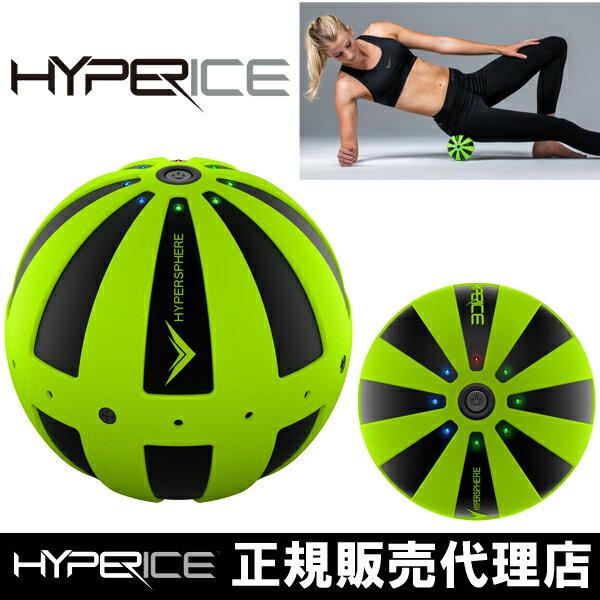 [HYPERSPHERE] ハイパースフィア バイブレーション付きボディーボール【メーカー保証1年】【当店在庫品】【送料無料】(HYPERICE/ハイパーアイス)
