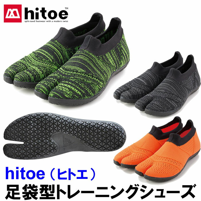 足袋型トレーニングシューズ・hitoe〔ヒトエ〕(22~30cm)[丸五]/送料無料