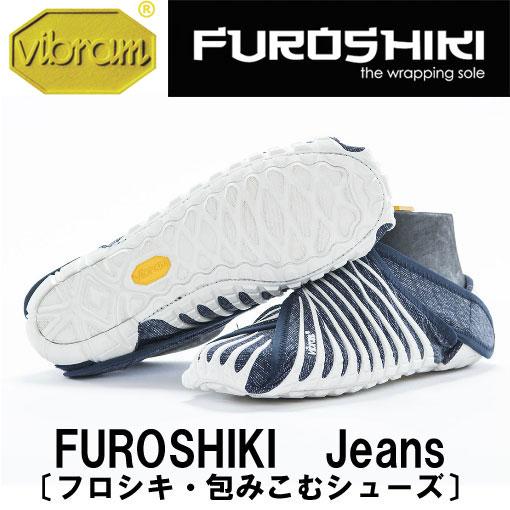[vibram] ビブラム FUROSHIKI〔Jeans〕(ふろしき・包みこむシューズ)/送料無料
