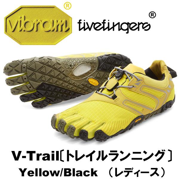 [vibram fivefingers] ビブラムファイブフィンガーズ Women's V-Trail(ブイトレイル)〔Yellow/Black〕(レディース)/送料無料