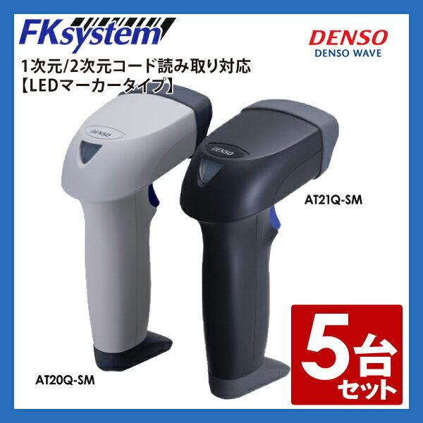 デンソーウェーブ 高性能バーコードリーダー(USB接続) AT20Q-SM(U)(ホワイト)/ AT21Q-SM(U)(ブラック) 【LEDマーカータイプ】◆5台セット 【smtb-TK】