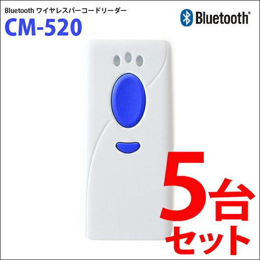 18e524c44883  あす楽対応 Bluetooth HID接続・USB対応 小型ワイヤレスバーコードリーダー CM-520  5台セット   smtb-TK   この冬注目 duchaswietego-kk.pl