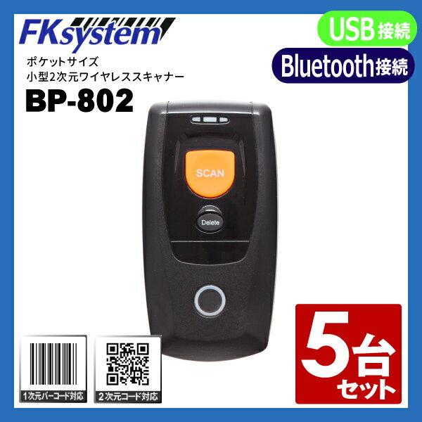 �型�ケットサイズ 2次元コード対応 Bluetoothワイヤレススキャナー BP-802 ◆5�セット �smtb-TK】