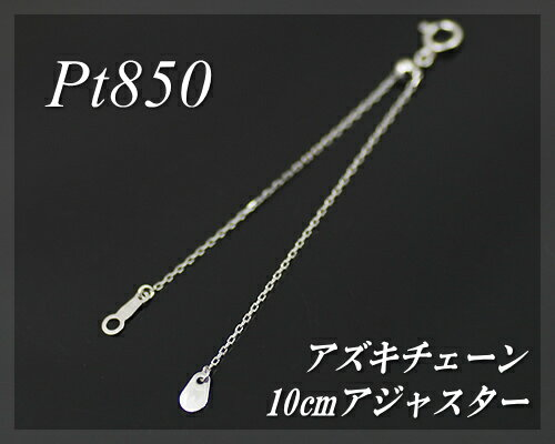 [ ☆☆☆☆☆ アジャスターチェーン プラチナ850 (Pt850)アズキチェーン スライド式アジャスター10cm 日本製