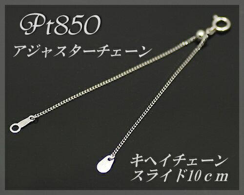 [ ☆☆☆☆☆ アジャスターチェーン プラチナ850 (Pt850) キヘイチェーン スライド式アジャスター10cm 日本製