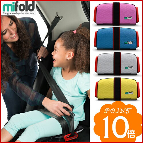 mifold(マイフォールド) /ジュニアシート/ブースターシート/