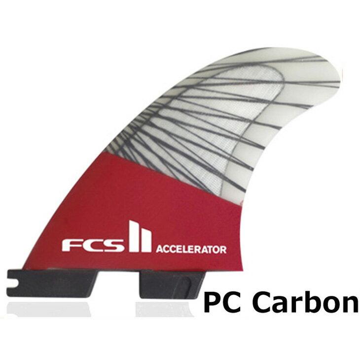 FCS2 エフシーエス ツー サーフボード フィン Newデザイン【ACCELERATOR PC Carbon Tri Set 】パフォーマンス・コア・カーボン(PCカーボン)正規品 【送料無料】【あす楽_年中無休】