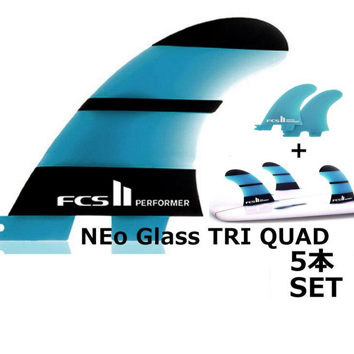 FCS2 エフシーエス ツー サーフボード フィン 【PERFORMER NeoGlass TRI QUAD】(ネオグラス )【5本セット】【M】正規品 【送料無料】【あす楽_年中無休】