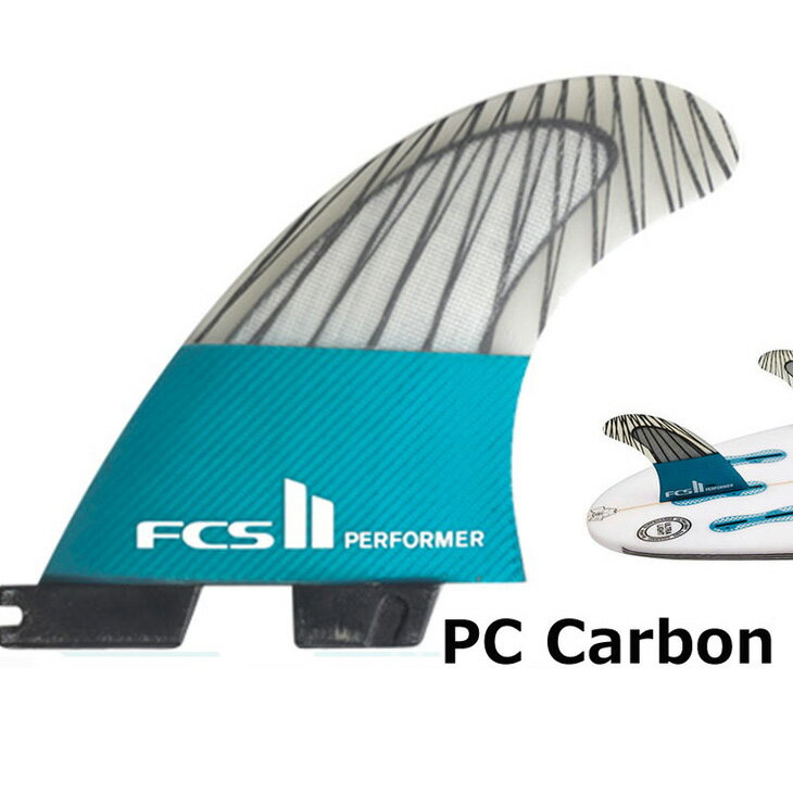 FCS2 エフシーエス ツー サーフボード フィン Newデザイン【Performer PC Carbon Tri Set 】パフォーマンス・コア・カーボン(PCカーボン)正規品 【送料無料】【あす楽_年中無休】