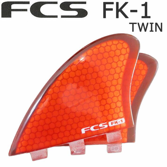 【FCS フィン】 FK-1  Performance Core  パフォーマンスコア フィッシュ用キールフィン TWIN ツインフィン