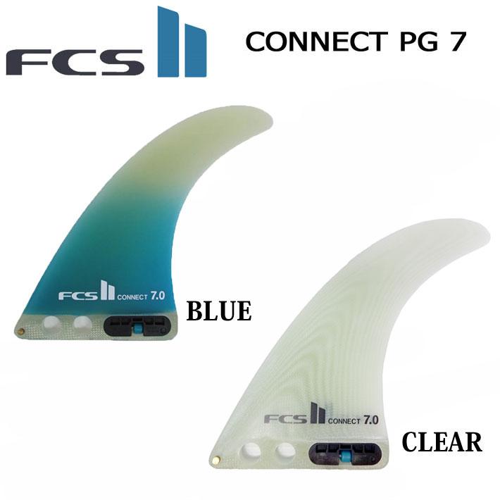 【9月30日12時までポイント20倍】 FCS2 フィン CONNECT PG 7 コネクト パフォーマンスグラス ロングボード用 センターフィン