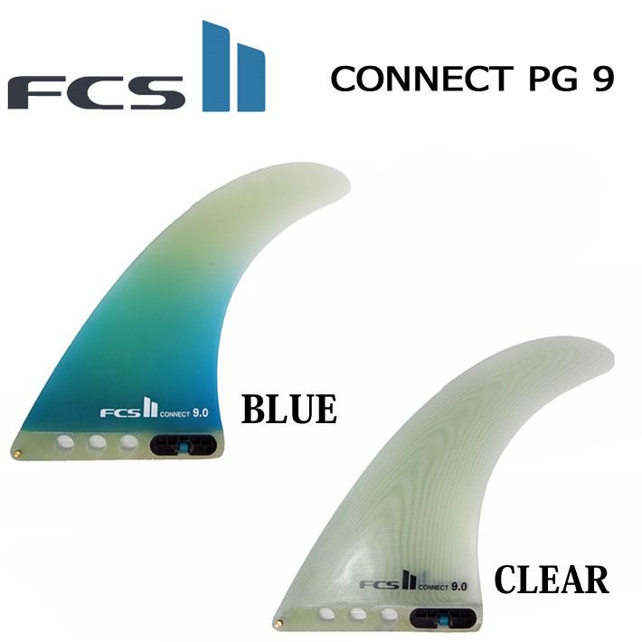 【9月30日12時までポイント20倍】 fcs2 フィン CONNECT PG 9 コネクト パフォーマンスグラス ロングボード用 センターフィン
